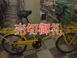 画像1: 〔中古自転車〕アサヒ CARG カーグ ミニベロ 小径車 20インチ 6段変速 イエロー