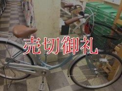画像1: 〔中古自転車〕ブリヂストン シティサイクル 26インチ シングル オートライト BAA ライトブルー