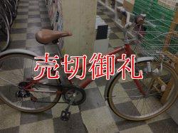 画像1: 〔中古自転車〕ミヤタ シティサイクル 26インチ 外装6段変速 Vブレーキ リモートレバーライト BAA自転車安全基準適合 オレンジ