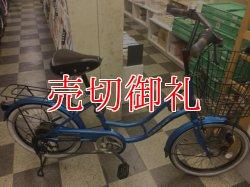 画像1: 〔中古自転車〕a.n.design works(エーエヌデザインワークス) ミニベロ 小径車 20インチ 外装6段変速 ローラーブレーキ ライトブルー