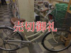 画像1: 〔中古自転車〕マルキン シティサイクル ママチャリ 26インチ シングル アイボリー