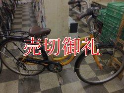 画像1: 〔中古自転車〕マルイシ シティサイクル 26インチ 外装6段変速 LEDオートライト ローラーブレーキ BAA自転車安全基準適合 オレンジ