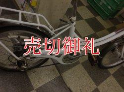 画像3: 〔中古自転車〕折りたたみ自転車 20インチ 外装6段変速 LEDオートライト ホワイト