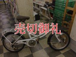 画像1: 〔中古自転車〕折りたたみ自転車 20インチ 外装6段変速 LEDオートライト ホワイト