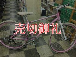 画像1: 〔中古自転車〕クロスバイク 700×25C 外装6段変速 アルミフレーム Vブレーキ ピンク
