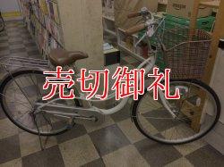 画像1: 〔中古自転車〕マルキン シティサイクル ママチャリ 26ンチ 内装3段変速 オートライト ローラーブレーキ BAA自転車安全基準適合 ホワイト