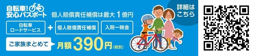 自転車保険 自転車!安心パスポート