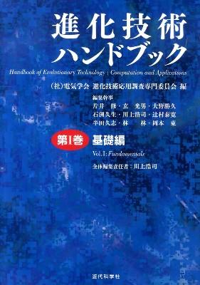 進化技術ハンドブック 第1巻 基礎編