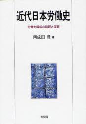 近代日本労働史 労働力編成の論理と実証