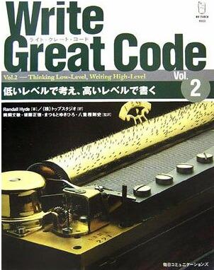 Write Great Code Vol.2 低いレベルで考え、高いレベルで書く