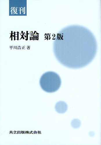 相対論 第2版