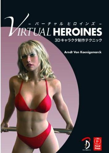 VIRTUAL HEROINES バーチャル ヒロインズ  3Dキャラクタ制作テクニック