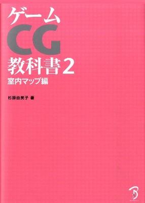 ゲームCG教科書 2 室内マップ編