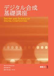 デジタル合成基礎講座