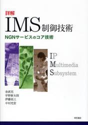 詳解IMS制御技術 NGNサービスのコア技術