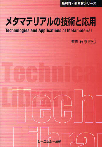 メタマテリアルの技術と応用 〔CMCテクニカルライブラリー〕 400 新材料・新素材シリーズ