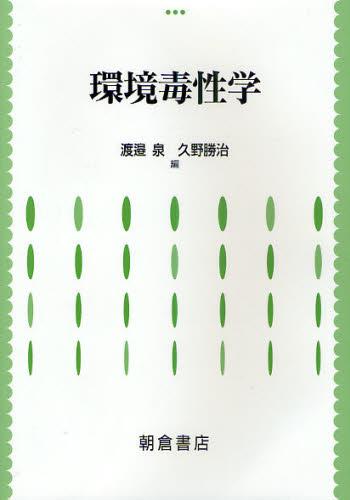 環境毒性学