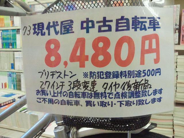 自転車は宅配送料が高額な為 ...