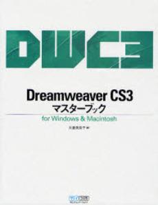 Dreamweaver CS3マスターブック