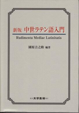 中世ラテン語入門 新版