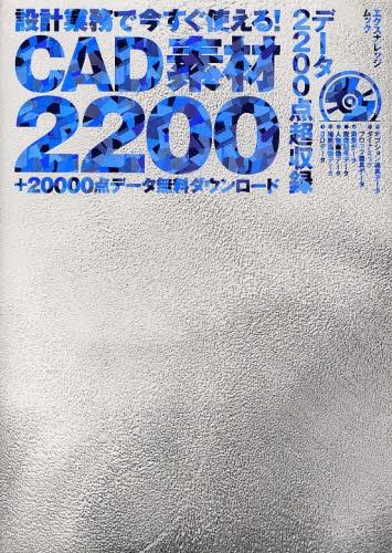 CAD素材2200 設計業務で今すぐ使える! +20000点データ無料ダウンロード エクスナレッジムック CAD&CG MAGAZINE