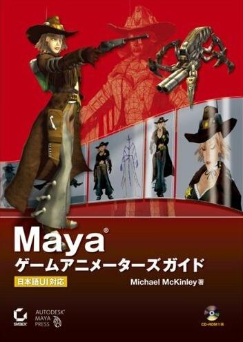 Maya ゲームアニメーターズガイド