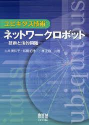 ユビキタス技術 ネットワークロボット 技術と法的問題