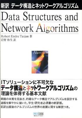 新訳データ構造とネットワークアルゴリズム