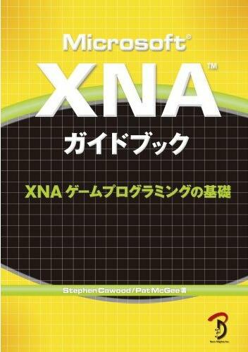 MicrosoftXNAガイドブック