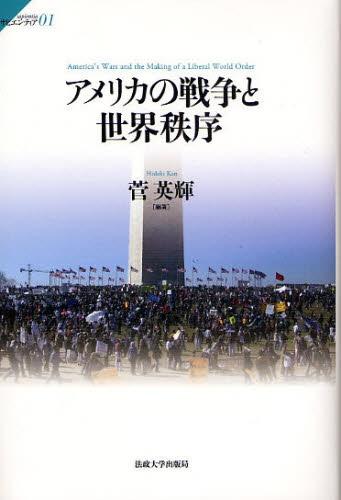 アメリカの戦争と世界秩序 サピエンティア 01