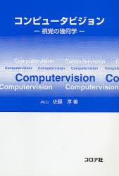 コンピュータビジョン 視覚の幾何学