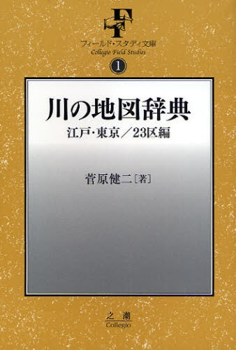 川の地図辞典 江戸・東京/23区編 フィールド・スタディ文庫 1