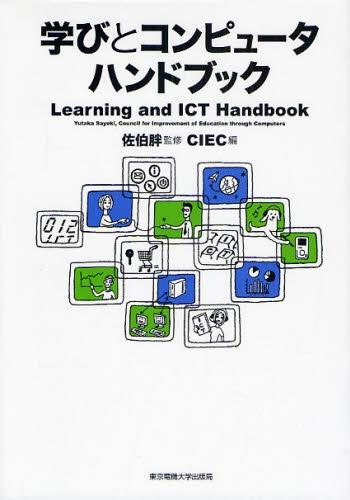 学びとコンピュータハンドブック