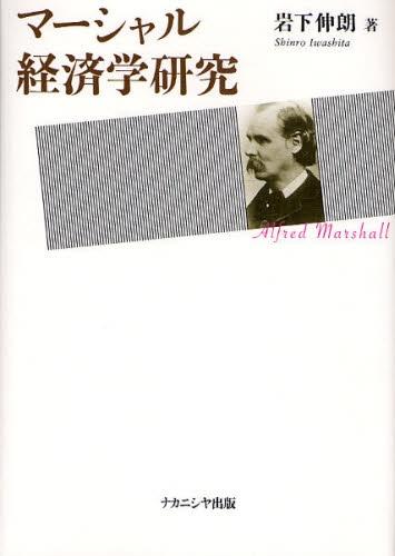 マーシャル経済学研究