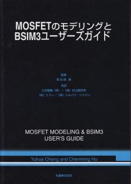 MOSFETのモデリングとBSIM3ユーザーズガイド