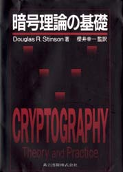 暗号理論の基礎