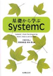 基礎から学ぶSystemC