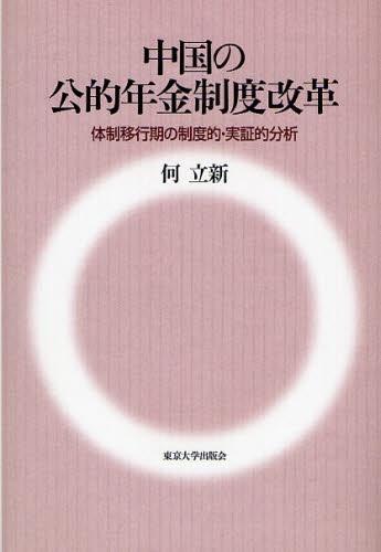 中国の公的年金制度改革 体制移行期の制度的・実証的分析