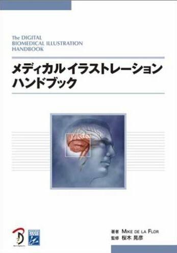メディカルイラストレーションハンドブック