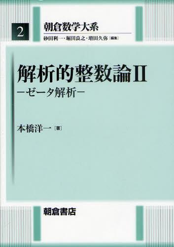 解析的整数論 2 朝倉数学大系 2