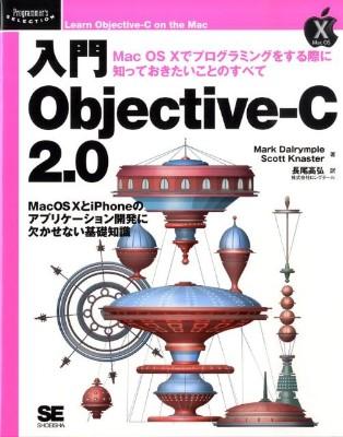 入門Objective−C2.0 Mac OS10でプログラミングをする際に知っておきたいことのすべて Programmer'sSELECTION