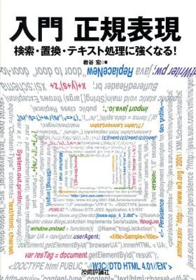 入門正規表現 検索・置換・テキスト処理に強くなる!