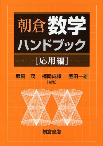 朝倉数学ハンドブック 応用編