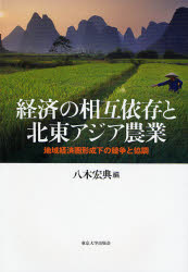 経済の相互依存と北東アジア農業 地域経済圏形成下の競争と協調