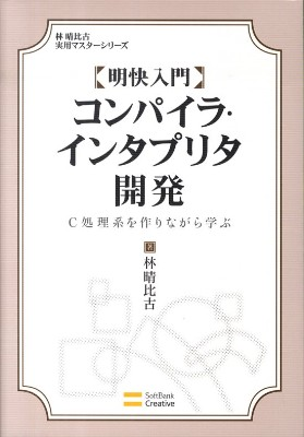 明快入門コンパイラ・インタプリタ開発 C処理系を作りながら学ぶ 林晴比古実用マスターシリーズ