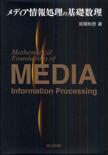 メディア情報処理の基礎数理