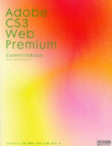 Adobe CS3Web Premium Essential Book