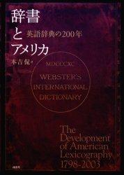 辞書とアメリカ 英語辞典の200年