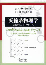 自転車の marin 自転車 評価 : 画像1: 凝縮系物理学 結晶から ...