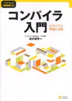 コンパイラ入門 C#で学ぶ理論と実践 ソフトウェア実践講座 2